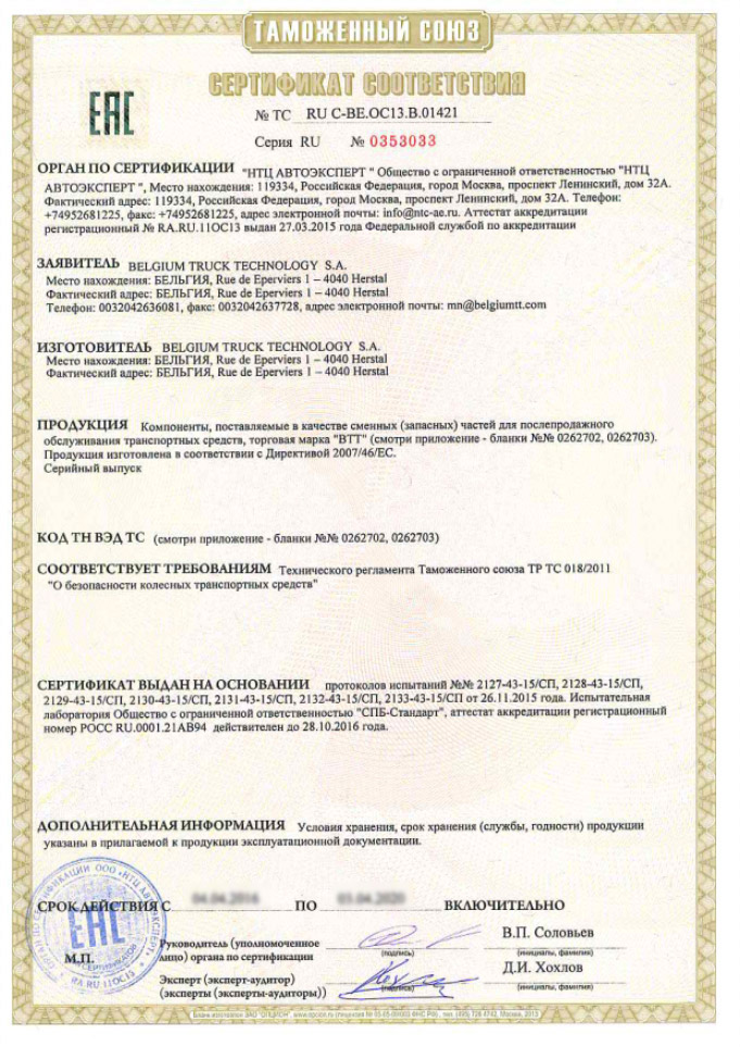 certification eac certifications
